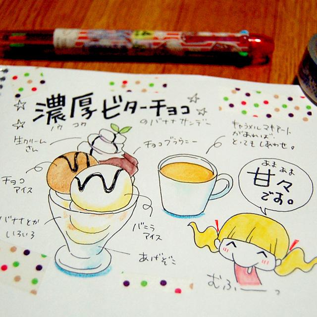 透明水彩でカフェ日記