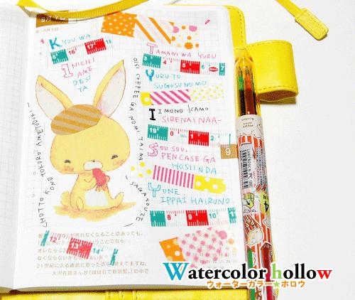 ほぼ日手帳を水彩イラストで飾ろう